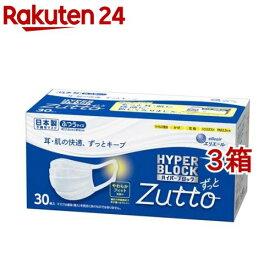 エリエール ハイパーブロックマスク ウイルス飛沫ブロック ふつうサイズ(30枚入*3箱セット)【エリエール】