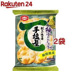 亀田製菓 手塩屋 柚子こしょう味(8枚入*2袋セット)【亀田製菓】