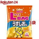 カルビー ポテトチップスLサイズ うすしお味(135g*3袋セット)