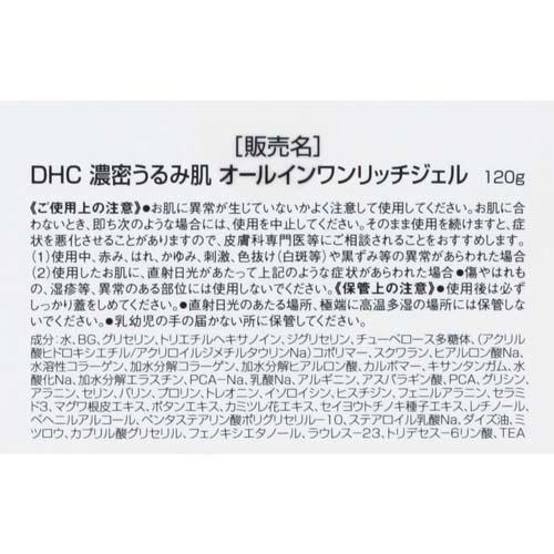 DHC濃密うるみ肌オールインワンリッチジェル