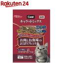 キャラットミックス お肉とお魚味のよくばりブレンド(3kg)【キャラット(Carat)】[キャットフード]
