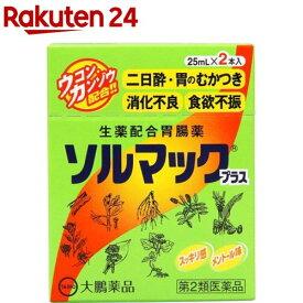 【第2類医薬品】ソルマックプラス(25ml*2本入)【ソルマック】