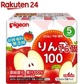 ピジョン ベビー飲料 りんご100(125ml*3コパック*16コセット)【ピジョン ベビー飲料】
