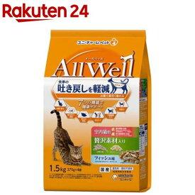 オールウェル キャット ドライ 室内猫 贅沢素材 フィッシュ(1.5kg)【オールウェル(AllWell)】