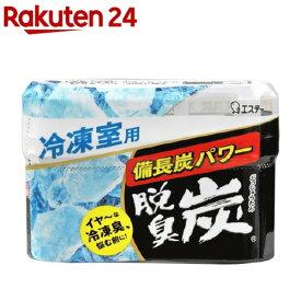 脱臭炭 冷凍室用 脱臭剤(70g)【脱臭炭】