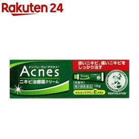 【第2類医薬品】メンソレータム アクネス ニキビ治療薬(18g)【アクネス】