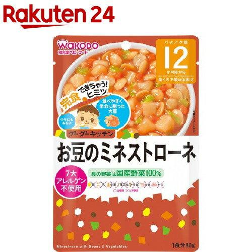 和光堂 グーグーキッチン お豆のミネストローネ 12ヵ月〜(80g)【wako11ki】【グーグーキッチン】