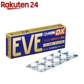 【第(2)類医薬品】イブクイック 頭痛薬DX(セルフメディケーション税制対象)(20錠)【KENPO_11】【イブ(EVE)】