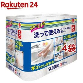 スコッティ ファイン 洗って使えるペーパータオル 61カット(6ロール*4袋セット)【スコッティ(SCOTTIE)】