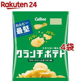 クランチポテト サワークリームオニオン味(60g*4袋セット)