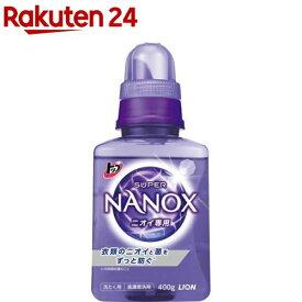 トップ スーパーナノックス ニオイ専用 抗菌 高濃度 洗濯洗剤 液体 本体(400g)【u7e】【スーパーナノックス(NANOX)】