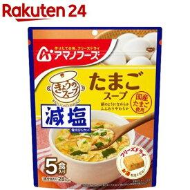 アマノフーズ 減塩きょうのスープ たまごスープ(5食入)【アマノフーズ】