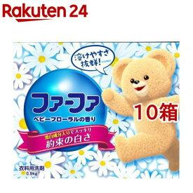 ファーファ コンパクト洗剤 ベビーフローラルの香り(0.9kg*10箱セット)【ファーファ】