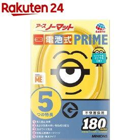 アースノーマット 電池式プライム ミニオンズ 180日セット(1セット)【mushiyoke-7】【inse_2】【b00c】【アース ノーマット】