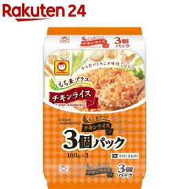 マルちゃん もち麦プラス チキンライス3P(160g*3個入)【マルちゃん】
