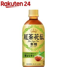 紅茶花伝 無糖ストレートティー PET(440ml*24本入)【紅茶花伝】