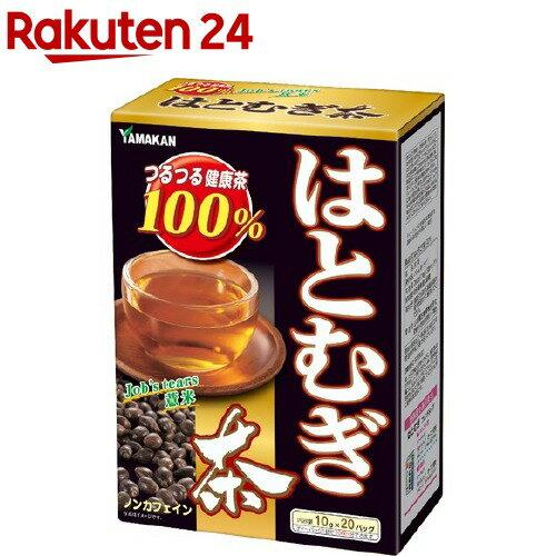 山本漢方はとむぎ茶100%