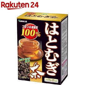 山本漢方 はとむぎ茶100%(10g*20分包)【山本漢方】[麦茶]