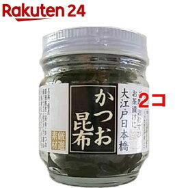 大江戸日本橋かつお昆布佃煮(ビン)(60g*2コセット)【遠忠食品】