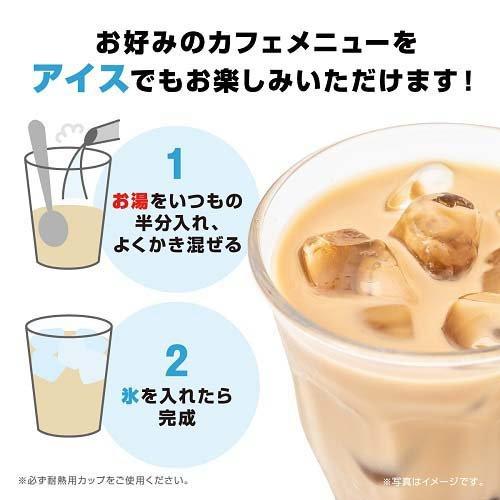 ブレンディカフェラトリースティック濃厚ミルクカフェラテ甘さなし