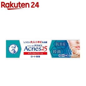 【第2類医薬品】メンソレータム アクネス25 メディカルクリームc(セルフメディケーション税制対象)(16g)【KENPO_11】【アクネス】