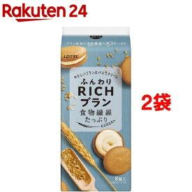 ロッテ ふんわりリッチブラン バニラ(8個入*2袋セット)