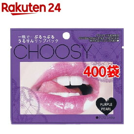 ピュアスマイル チューシー リップパック パープルパール(1回用*400袋セット)【チューシー(CHOOSY)】