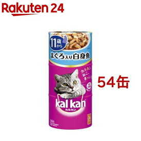 カルカン ハンディ缶 まぐろ入り白身魚 11歳から(160g*54缶)【カルカン(kal kan)】[キャットフード]