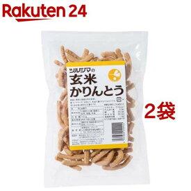 ツルシマ 玄米 かりんとう(100g*2コセット)【ツルシマ】