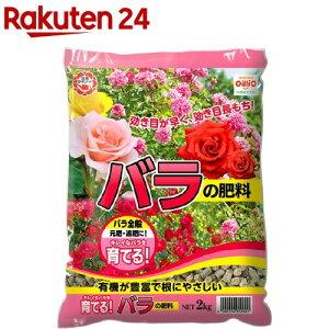 バラの肥料(2kg)