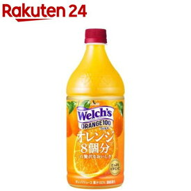 ウェルチ オレンジ100(800g*8本入)【ウェルチ(Welch´s)】