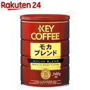 キーコーヒー モカブレンド(粉)(340g)【キーコーヒー(KEY COFFEE)】