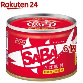スルッとふた SABA さば味付(150g*6個セット)【ニッスイ】