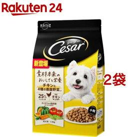 シーザー ドライ 成犬用 チキンと4種の農園野菜入り 小粒(1.5kg*2袋セット)【m04d】【シーザー(ドッグフード)(Cesar)】