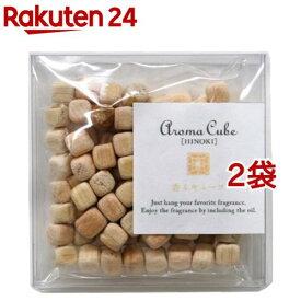 アロマキューブ ヒノキ(1袋入*2コセット)