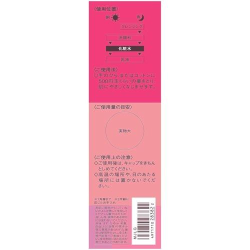 ルシェリリンクルリペアローション薬用シワ改善化粧水