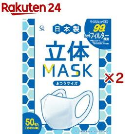 立体マスク ふつうサイズ(100枚入(25枚入*2組*2セット))