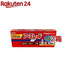 【第2類医薬品】アースレッドW 6〜8畳用 3コパック(1セット*2コセット)【アースレッド】