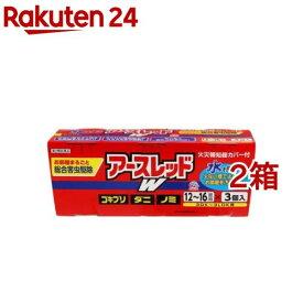 【第2類医薬品】アースレッドW 12〜16畳用 3コパック(1セット*2コセット)【アースレッド】