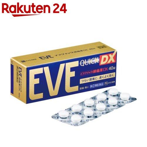 イブクイック頭痛薬DX(セルフメディケーション税制対象)