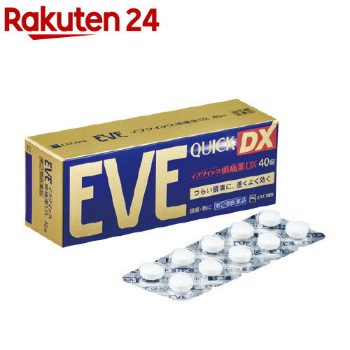 【第(2)類医薬品】イブクイック 頭痛薬DX(セルフメディケーション税制対象)(40錠)【KENPO_08】【イブ(EVE)】