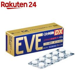 【第(2)類医薬品】イブクイック 頭痛薬DX(セルフメディケーション税制対象)(40錠)【KENPO_11】【イブ(EVE)】