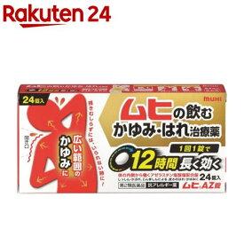 【第2類医薬品】ムヒAZ錠(24錠入)【ムヒ】