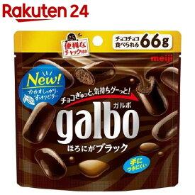 明治 ガルボ ほろにがブラック パウチ(66g)[チョコレート]