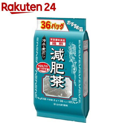 山本漢方減肥茶