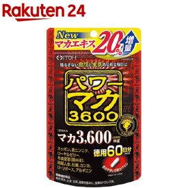 パワーマカ3600(120粒入)