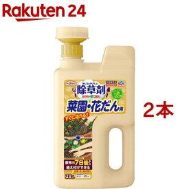 アースガーデン みんなにやさしい除草剤 おうちの草コロリ 菜園・花だん用(2L*2本セット)【アースガーデン】