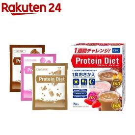 DHC プロティンダイエット(50g*7袋入)【DHC サプリメント】