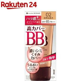 キスミー フェルム エッセンスBBクリーム UV 02 自然な肌色(30g)【キスミー フェルム】