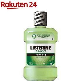 薬用リステリン ムシバケア マウスウォッシュ(1000ml)【LISTERINE(リステリン)】